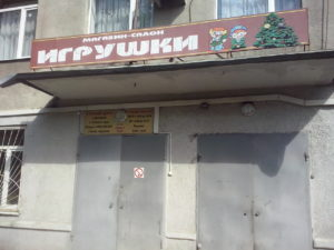 """ПКФ """"Игрушки""""+7 473 263‑40-81 - Вход"""