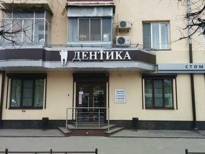 Стоматологический центр «Дентика» 7 (473) 202-73-49 - Вход