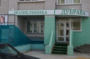 """Поликлиника """"Дубрава"""" +7 473 202‑70-69 - Вход"""