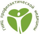 Государственный научно-исследовательский Центр Профилактической Медицины МЗ РФ