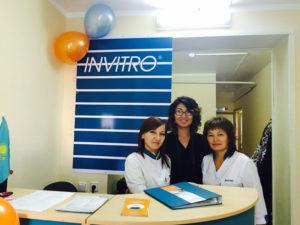 ИНВИТРО 8 (800) 200-363-0 - Ресепшн