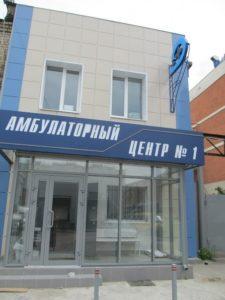 Амбулаторный центр № 1 +7 846 992‑88-77 Вход