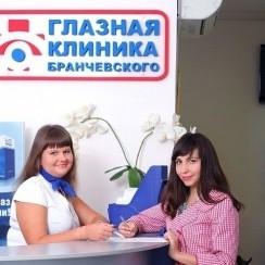 Глазная клиника Бранчевского +7 (846)925-31-31 - Приём