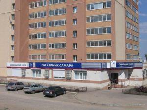 Он Клиник Самара +7 846 220‑10-10 - Здание