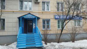 """Медицинская клиника """"Благо"""" +7 499 317‑47-70 - Вход"""