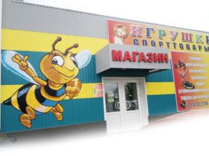 Магазин игрушек и спорттоваров +7(473) 278-84-27 - Здание