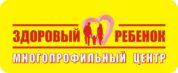 Многопрофильный центр «Здоровый ребенок»