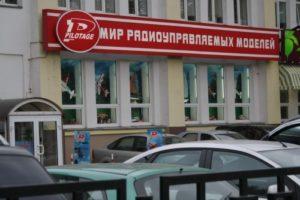"""Магазин """"Пилотаж"""" 8 (495) 725-60-05 - Здание"""