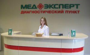 Диагностический центр «МедЭксперт» 8 800 333‑08-00 - Ресепшн