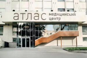 """Медицинский центр """"Атлас"""" 8 (495) 212-08-88 - Здание"""