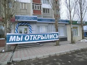 ИНВИТРО 8 (800) 200-363-0 - Здание