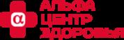 Частная многопрофильная клиника «Альфа — Центр Здоровья»