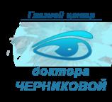 """Глазной центр """"Доктора Черниковой"""""""