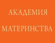 Академия Материнства