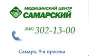 Медицинский центр «Самарский»