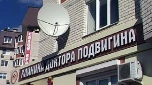 Клиника Доктора Подвигина +7 473 247‑77-70 - Здание