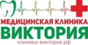 """Медицинский центр """"клиника Виктория"""""""