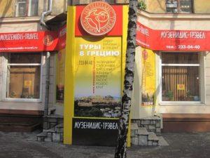 Музенидис Трэвел 8 800 200‑88-22 - Вход