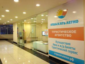 """Туристическое агентство """"Отдыхать Легко"""" (846)374-55-55 - Офис"""