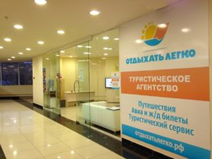 """Туристическое агентство """"Отдыхать Легко"""" (846)374-55-55 - Плакат"""