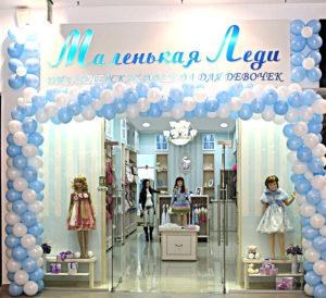 """Магазин """"Маленькая Леди"""" 8 (495) 727-98-70 - Вход"""