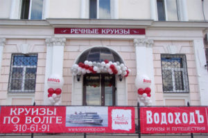 «ВодоходЪ» 8 (846) 310-61-91 - Вход