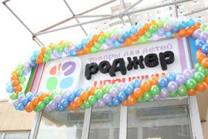 Интернет-магазин игрушек «Роджер» 8 (499) 611-30-32 - Вход