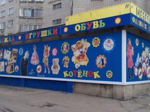 """Детский магазин """"Котёнок"""" 274-75-84 - Здание"""
