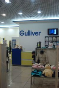 Gulliver 8 (846) 373-63-04 - Касса