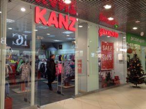 """Магазин детской одежды """"Kanz"""" +7 495 955-92-16 - Вход"""