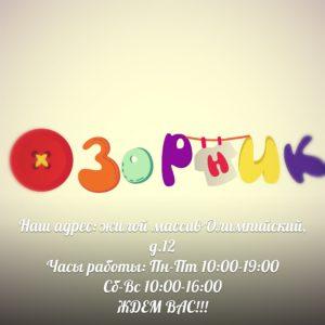 """Детский магазин """"Озорник"""" 8 (908) 134-16-42 - Лого"""