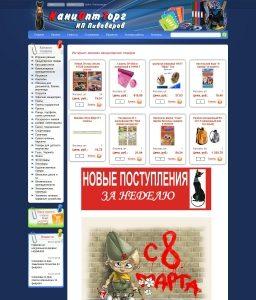 "Магазин ""КанцОптТорг"" 8 (473) 221-80-28 - Сайт"