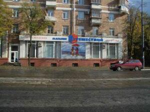 """Туроператор """"Магазин Путешествий"""" (495) 150-19-99 - Здание"""