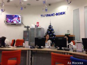 """Туристическое агентство """"Туртранс-Вояж"""" +7 495 970‑01-22 - Офис"""