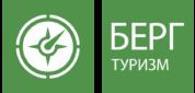"""Туристическое агентство """"Берг Туризм"""""""