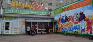 """Магазин """"МалышОк» 226-19-83 - Вход"""