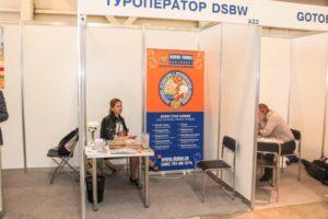 "Туроператор ""DSBW"" 8 (495) 781-00-41 -Выставка"