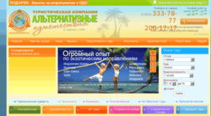 Турагентство «Альтернативные путешествия» +7 (846) 200-17-17 - Сайт