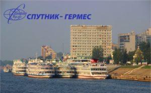 «Спутник-Гермес» 8 (846) 270-40-40 - Порт