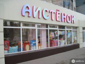 """Магазин """"Аистёнок"""" : 8 (473) 271-65-14 - Фасад"""