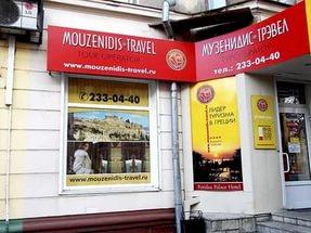 Музенидис Трэвел 8 800 200‑88-22 - Здание