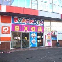 """Магазин детских товаров """"Banana Kids"""" 8 (495) 255-15-27 - Вход"""