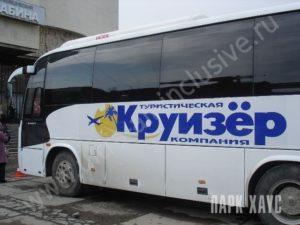 """Туристическая компания """"Круизёр"""" 8 (846) 220-01-50 - Автобус"""