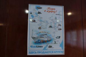 """Речные и морские круизы """"Инфофлот"""" +7 846 273‑39-79 - Афиша"""