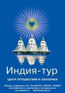 Туристическая компания «Индия-Тур» 8 (495) 684-41-54 - Картинка