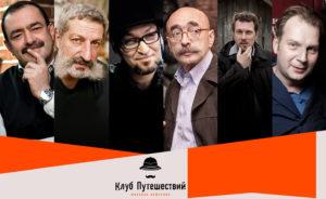 Клуб путешествий Михаила Кожухова 8 (495) 215-51-48 Люди