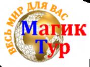 """Магазин горящих туров """"Магик-Тур"""""""