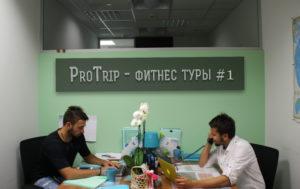 "Компания ""ProTrip"" 8 (915) 270-26-18 - Офис"