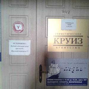 "Турагентство ""Круиз"" +7(473)251-90-50 - Вход"