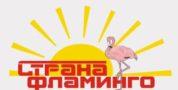 Детский магазин Страна Фламинго